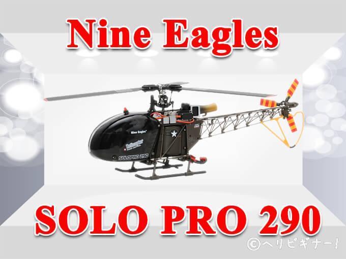 solo290-helibeginnner