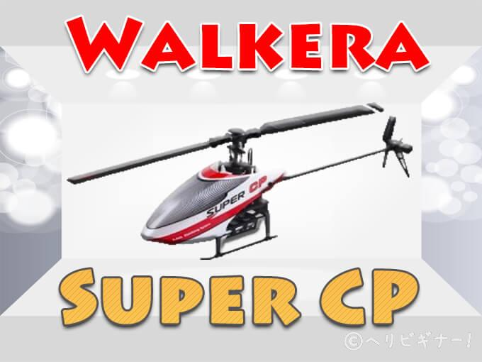 super-helibeginnner