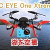 RC EYE One Xtremeで湖を空撮!