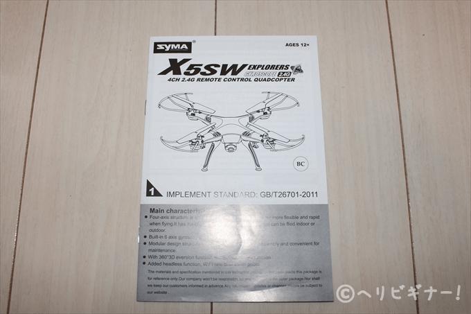 SYMA X5SW (12)