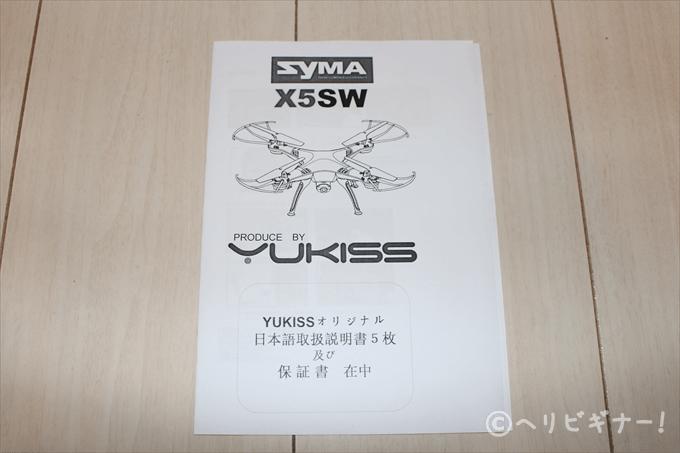 SYMA X5SW (13)