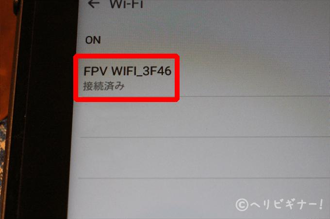 X5SW FPV settings helibeginnner (10)