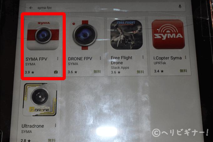 X5SW FPV settings helibeginnner (4)
