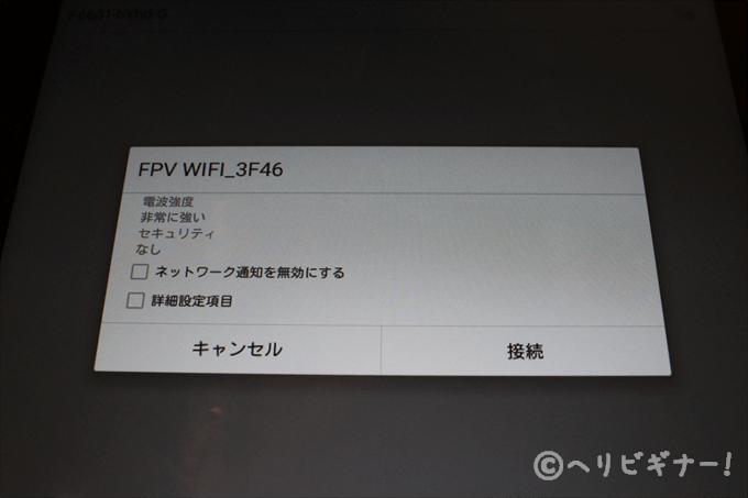 X5SW FPV settings helibeginnner (9)