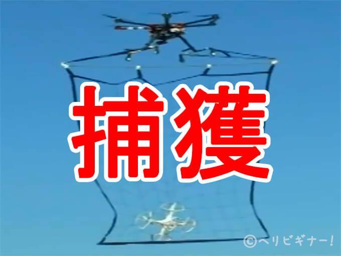 dronehokaku-helibeginnner