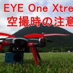 RC EYE One Xtremeで空撮をする際の注意点