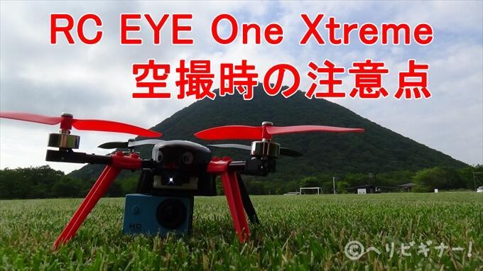 RC EYE One Xtreme 空撮時の注意点_R