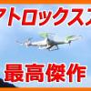 最高傑作!クアトロックスアイの爽やか飛行!