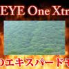 RC EYE One Xtreme 禁断のエキスパートモード!