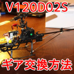 V120D02Sのギア交換方法