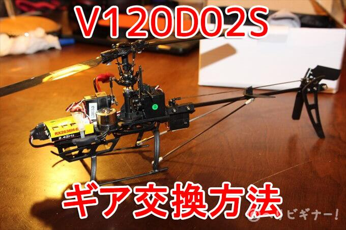 v120 gear helibeginnner