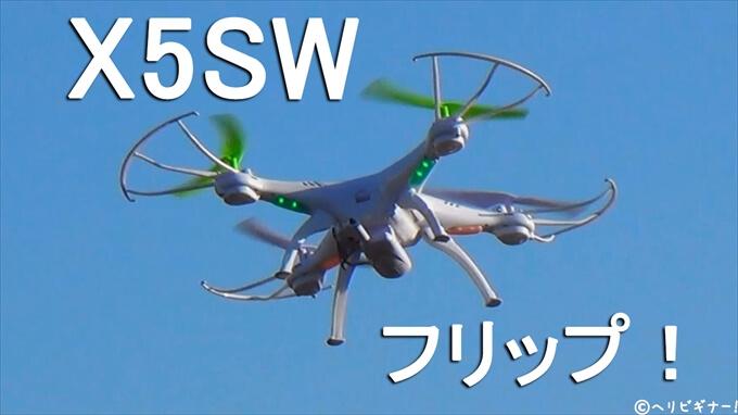 x5sw-flip-helibeginnner_R
