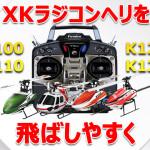XKラジコンヘリを飛ばしやすくするためのお勧め設定方法