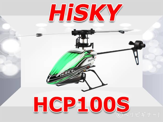HCP100Shelibeginner