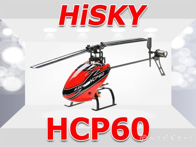 HCP60helibeginner