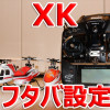 Futaba送信機でXKラジコンヘリの初期設定方法