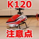 XK K120のジャイロ切り替えについての注意点