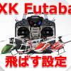 XKラジコンヘリを飛ばすためのFutaba送信機の設定