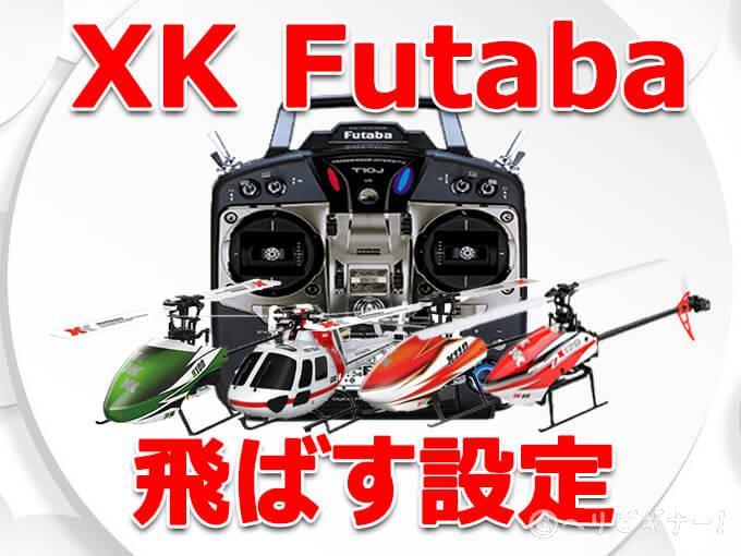 xk futaba 飛ばす設定