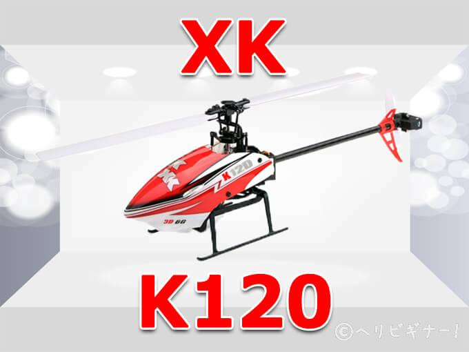 k120review helibeginnner