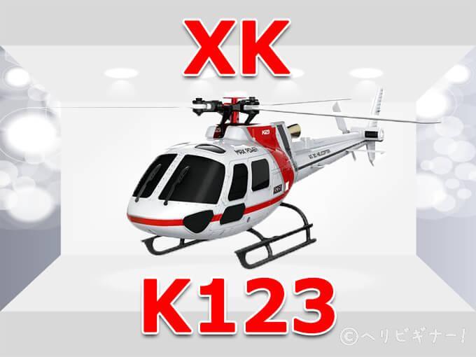 k123review helibeginner