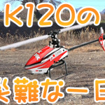 K120の災難な一日
