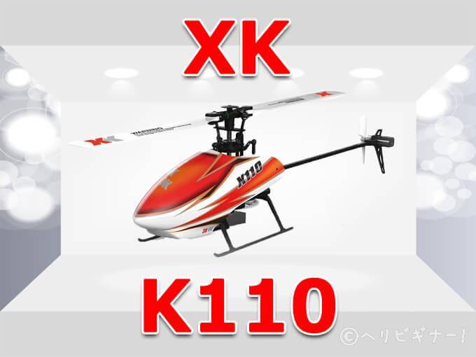xk110review helibeginner