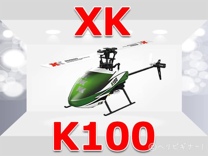 k100helibeginnner