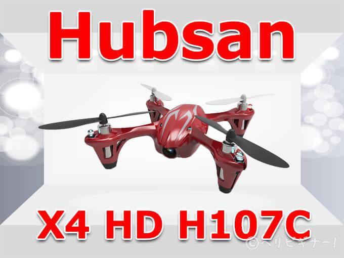 Hubsan X4 HD H107C
