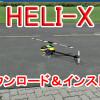 HELI-Xフライトシミュレーターのダウンロードからインストールまでの方法