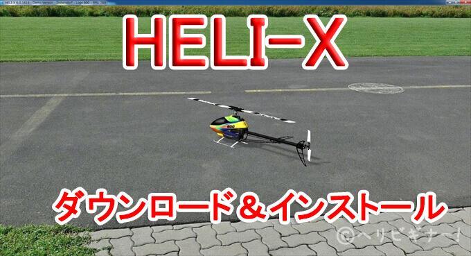 heli-xdown-install-helibeginner