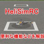 HeliSimRCフライトシミュレーターの便利な機能などを解説