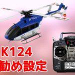 K124のおすすめ送信機設定