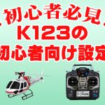 初心者にお勧めなK123の送信機設定