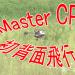 Master CPでの初の背面飛行の様子